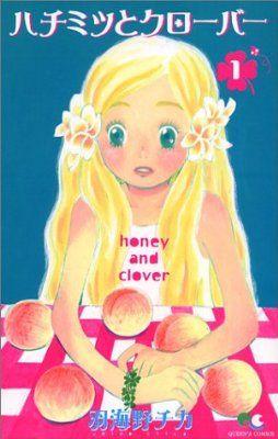 ハチミツとクローバー (1) (クイーンズコミックス―ヤングユー)
