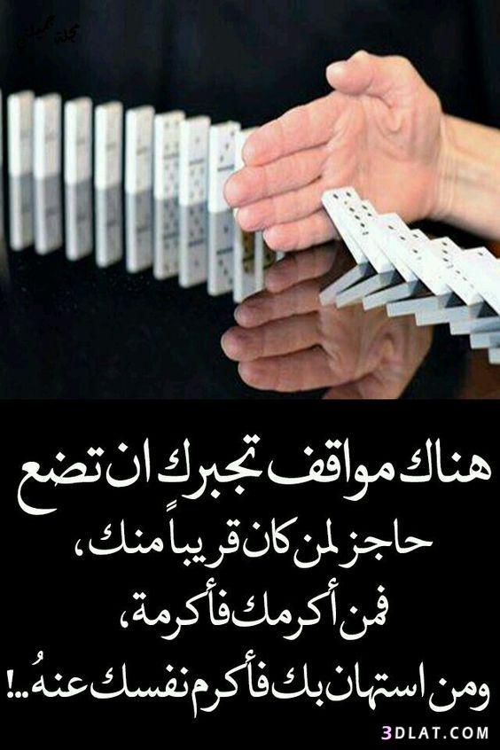 وامثال رائعة 2019 ومواعظ واقوال الصمت 3dlat Com 04 18 C2e3 Arabic Quotes Wisdom Quotes Life Arabic Love Quotes