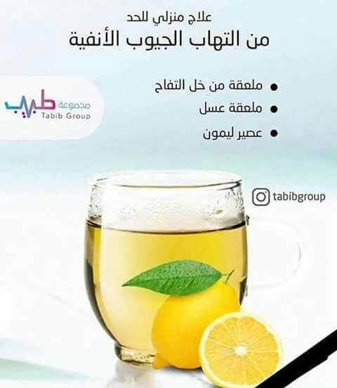 لعلاج الجيوب الانفيه Health Fitness Nutrition Healthy Drinks Smoothies Yoga Facts