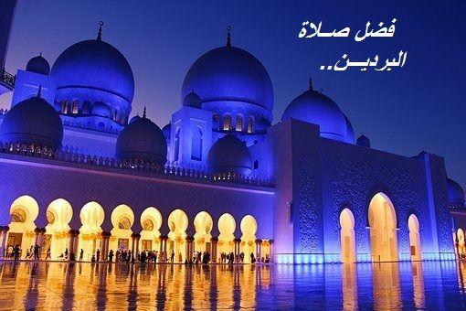 The Merit Of Pardine Prayer فضل صلاة الب ر دين Travel Travel Life Dream Destinations