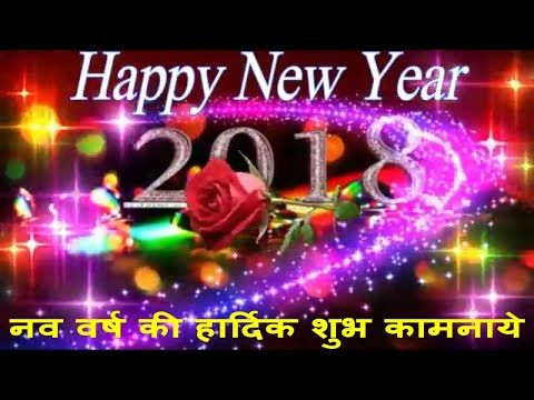 New Year 2018 2019 Wishes Greetings In Advance Whatsaap Video Status Wallpapers For You Yout Happy New Year Status Wallpaper Happy New Year 2018