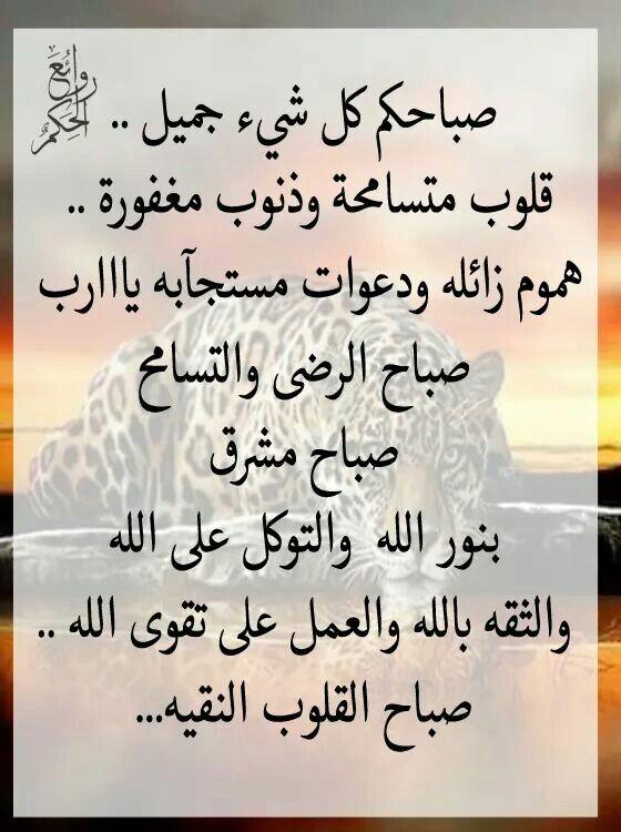 اللهم امين يارب العالمين يا رب عليك توكلنا وبك اصبحنا يسر امورنا واصلح احوالنا يارب Arabic Calligraphy Geometric Pattern Calligraphy