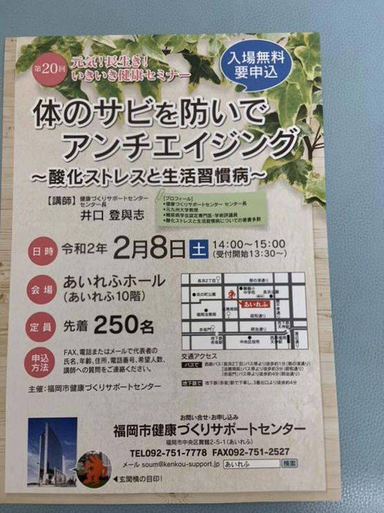 大原ちか眼科 アンチエイジング X2728 セミナー 入場無料ですが要申込です 目のことは福岡赤坂の大原ちか眼科へ Http Ohar 133 アンチエイジング 福岡 セミナー