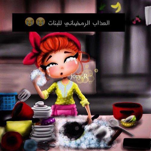 صور بنات رسم صور بنات مرسومة كارتونيه Ramadan Kareem Ink Pen Drawings Funny Dude