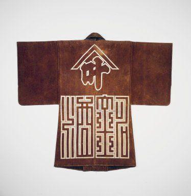 Brooklyn Museum: Asian Art: Fireman's CoatMedium: Leather Place Made: Japan Dates: late 19th century Period: Meiji Period ~AmyLH~