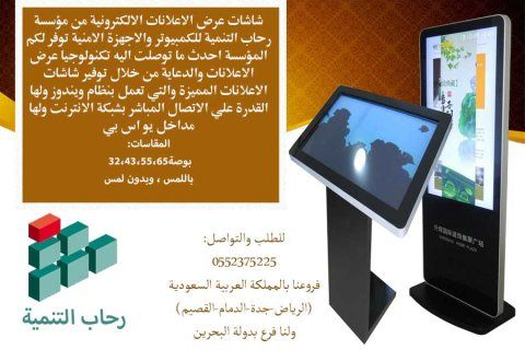 شاشات عرض دعائية In 2021 Tablet Electronic Products Phone