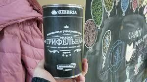Картинки по запросу грифельная краска (с эффектом школьной доски) siberia