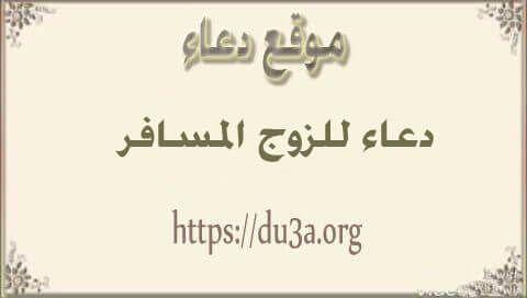 دعاء للزوج المسافر بالتوفيق والرجوع سالما Arabic Calligraphy