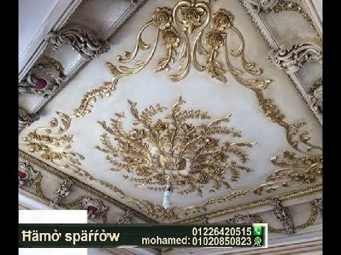 اسقف جبس دهبي و كرانيش جبس نحاسي 2018 Home Decor Decor Wall
