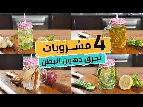 مشروبات لحرق الدهون البطن مع الشيف عبير منسي Youtube Drinks