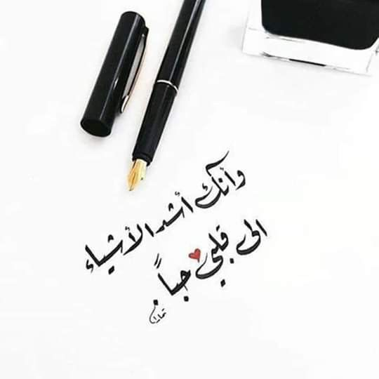 Pin By Mira Love On Cross And Say Romantic Quotes Great Words Love In Arabic