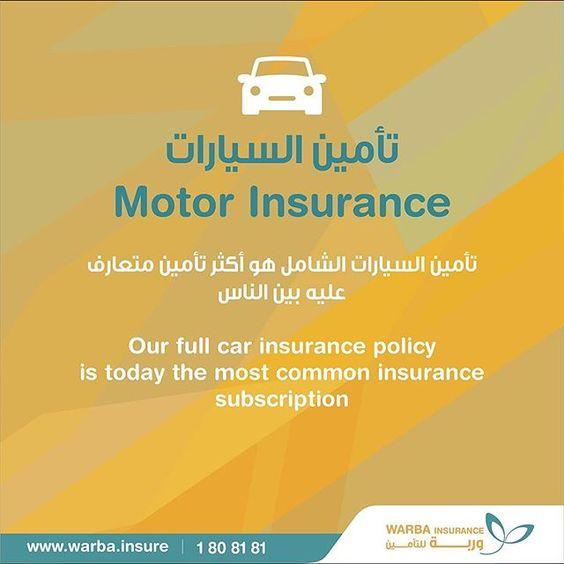 تأمين السيارات الشامل هو أكثر تأمين متعارف عليه بين الناس لمزيد من