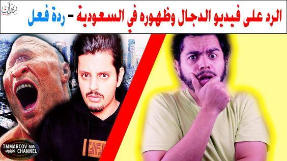 ردة فعل فيديو كويتي فلوقر عن المسيح الدجال وظهوره في السعودية Baseball Cards Sports Cards