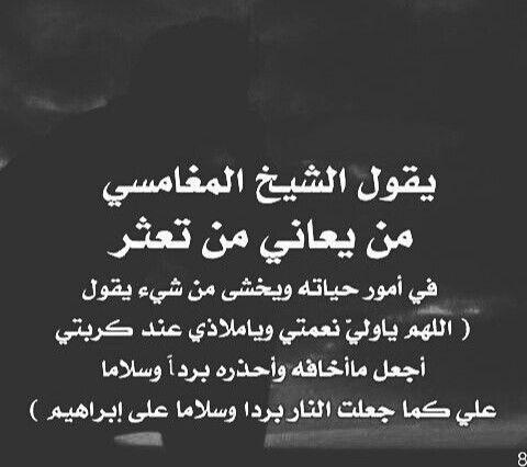 يا ولي نعمتي Islamic Quotes Quran Islamic Quotes Quran Quotes