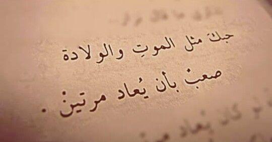 حبك يا عميقة العينين Quotes Love Quotes Arabic Quotes