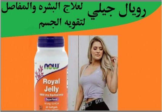 غذاء ملكات النحل رويال جيلي لعلاج ضعف النمو Water Bottle Reusable Water Bottle Bottle