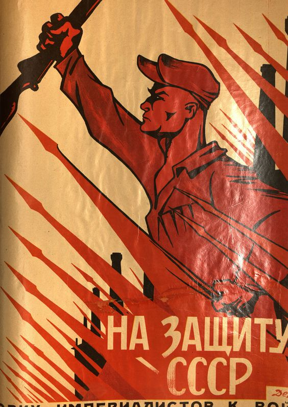 "Detail from a Russian May Day Poster, 1930. ""Proletariats! Frustrate the imperialists' preparations for the war! On the 1st of May, tighten up the ranks in the fight for the Soviet Union and proletarian world revolution!"""