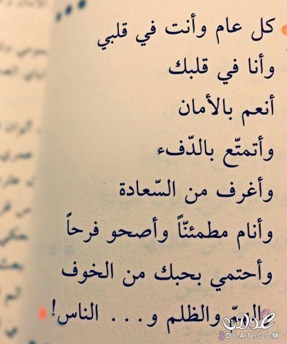و لنا في الحلال لقاء Love Smile Quotes Romantic Words Love Husband Quotes