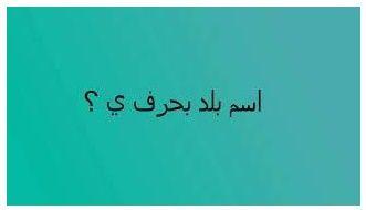 تعرف على أسماء بلاد بحرف ح Math Arabic Calligraphy Calligraphy