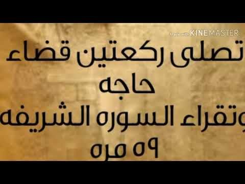 كنوز واسرار دعوه سوره القدر الشريفه للزواج ودفع المشاق وتسهيل الامور المستعصيه Youtube Islamic Phrases Islam Facts Learn Arabic Language