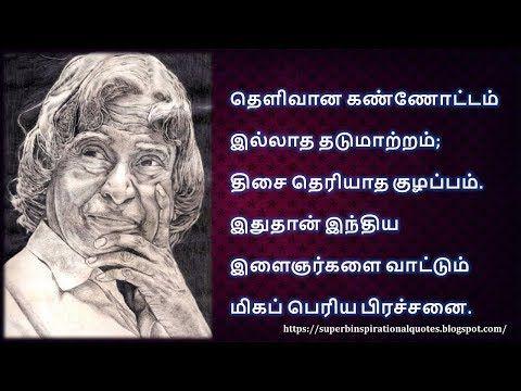 ஏ ப ஜ அப த ல க லம ச ந தன வர கள தம ழ Tamil Motivational Quotes Kalam Quotes Motivational Quotes