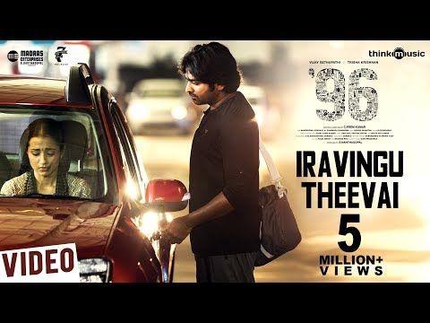 96 Songs Iravingu Theevai Video Song Vijay Sethupathi Trisha Govind Vasantha C Prem Kumar Youtube Songs Now Song Music Songs
