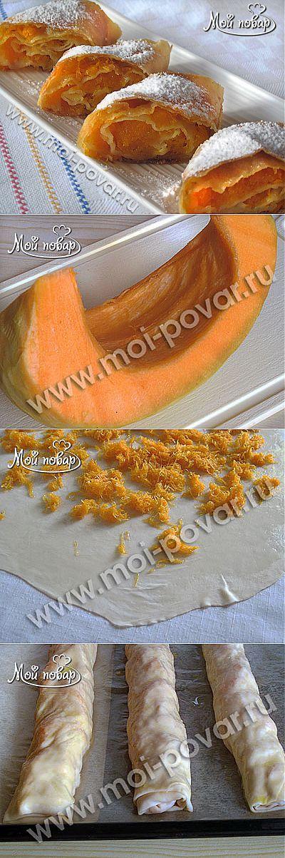 Вертута с тыквой - кулинарный рецепт.