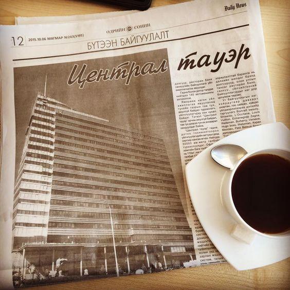 Өглөөний мэнд! Өдрийн сонин Бүтээн байгуулалт булангийнхаа хамгийн эхний дугаарт Сэнтрал Тауэрыг онцолжээ. Сонингоо аваад 12 дугаар нүүрийг дэлгээрэй.   Good morning! Daily News highlighted Central Tower as a first article of their Development pages. Grab your newspaper and turn the page 12.   #dailynews #centraltower #ubeveryday #news #goodmorning #morningcoffee #newspapers #tuesday #dailynewsmongolia #morninginub #business