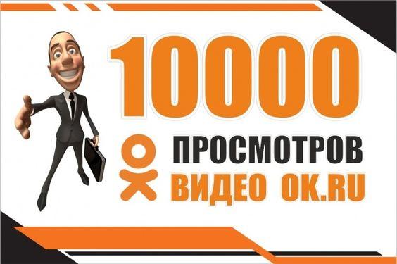10 000 просмотров видео в Одноклассниках за 500 рублей