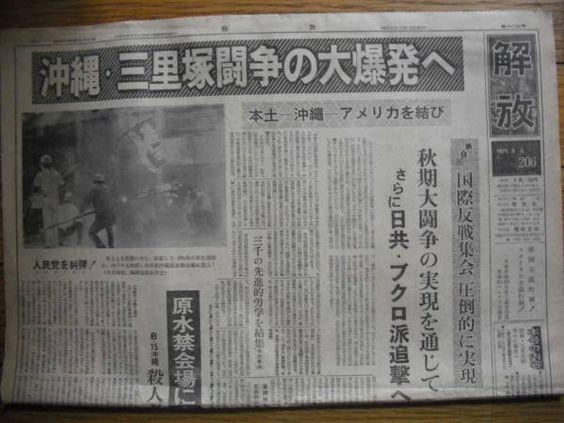 革マル派機関紙 『解放』 1971年9月5日号 第206号  4ページ  ・沖縄・三里塚闘争の大爆発へ ・人民党=民青をさらに追撃 ・全逓24回大会にむけてのわが同法の任務 他
