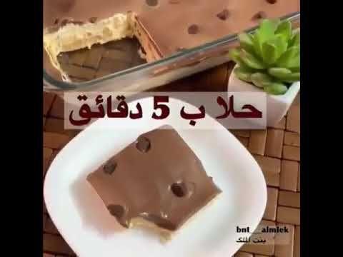 حلا النوتيلا سهل ولذيذ Youtube Food Recipies Arabic Food Desserts