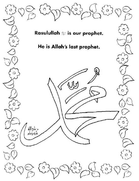 Ramadan Coloring Pages For Coloriages Islamiques