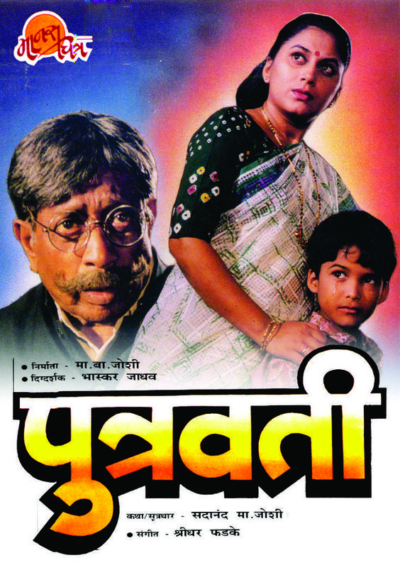 Released on 1996. Starring Asha Kale, Sukanya Kulkarni, Avinash Narkar & Nilu Phule.