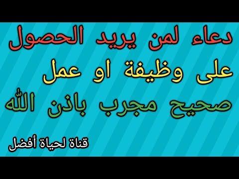 دعاء لمن يريد الحصول على وظيفة او عمل صحيح مجرب باذن الله Youtube Arabic Calligraphy