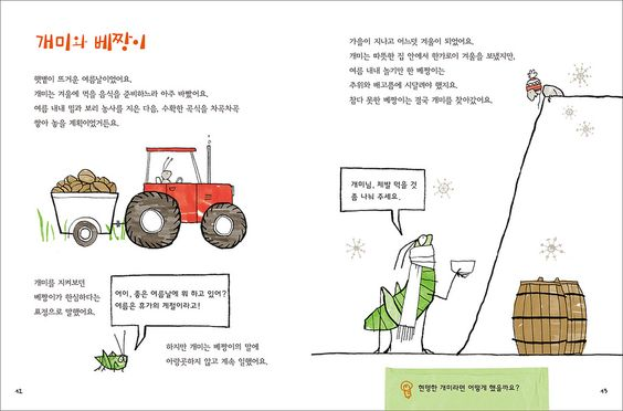 Aesop´s fables, korean edition. | Flickr - Photo Sharing!