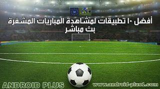 افضل 10 تطبيقات لمشاهدة المباريات المشفرة بث مباشر بدون تقطيع مجانا على الاندرويد Live Football Match Football Match Android Apps