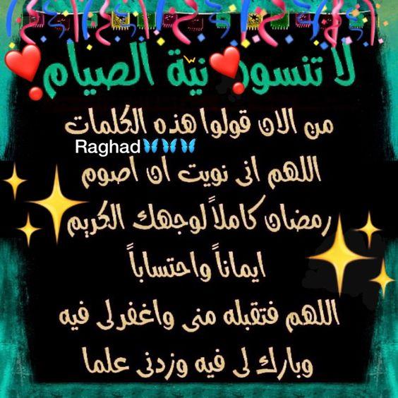 Desertrose الل هم رب ي في شهر رمضان المبارك يس ر أمورنا وأمور أحبتنا وفر ج همومنا وهموم أحبتنا وارزقنا Ramadan Kareem Chalkboard Quote Art Ramadan