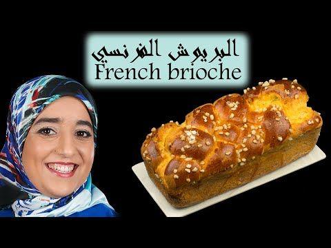 البريوش الفرنسي بالزبدة French Brioche Youtube French Brioche Brioche Food