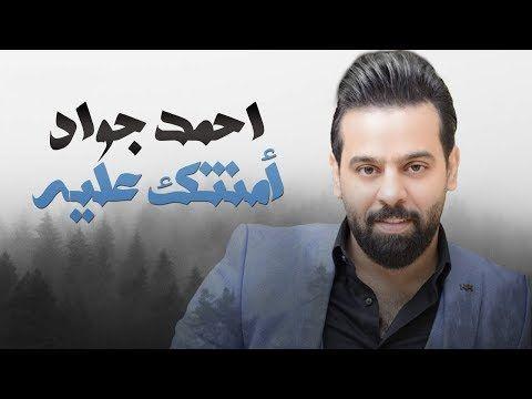 كلمات اغنية امنتك عليه Amentak Aliah احمد جواد Fictional Characters Character Art