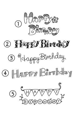 Happy Birthday手書き文字のロゴeps画像素材 デコ 文字 文字のロゴ 文字の書き方