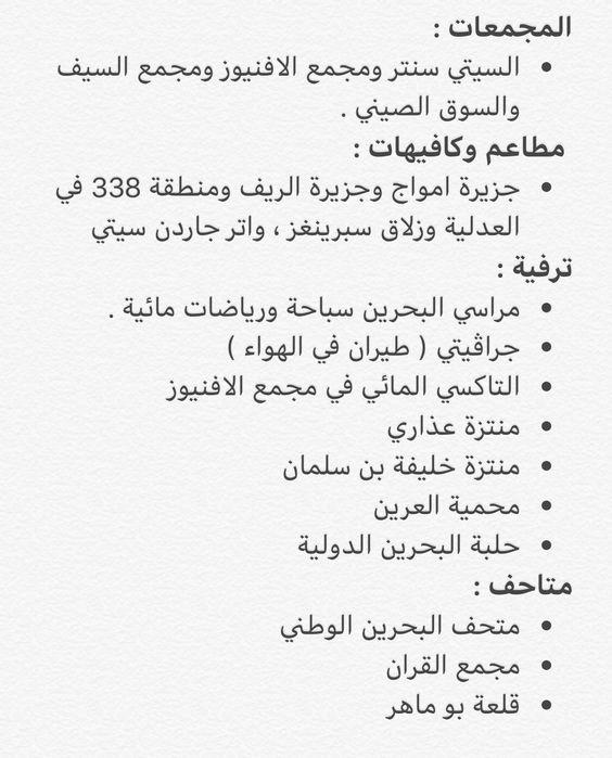 Pin By Nada N On البحرين Math Math Equations Bahrain