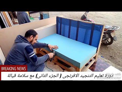 طريقة تنجيد ركنه الجزء الثانى How To Upholstery Part 2 Youtube Reupholster Furniture Outdoor Furniture Sets Outdoor Furniture