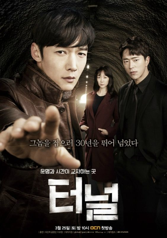 Tunnel K-Drama starring Choi Jin Hyuk, Yoon Hyun Min, and Lee Yoo Young: