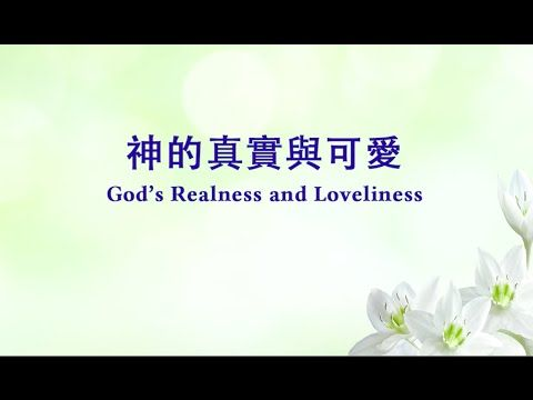 """Worship Song   Hymn of God's Word """"God's Realness and Loveliness"""""""