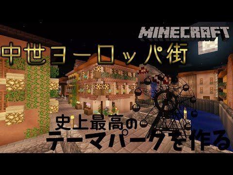 Minecraft 史上最高のテーマパークを作る Part2 中世ヨーロッパの街 ゆっくり実況 修正版 Youtube 中世ヨーロッパ ヨーロッパ 中世