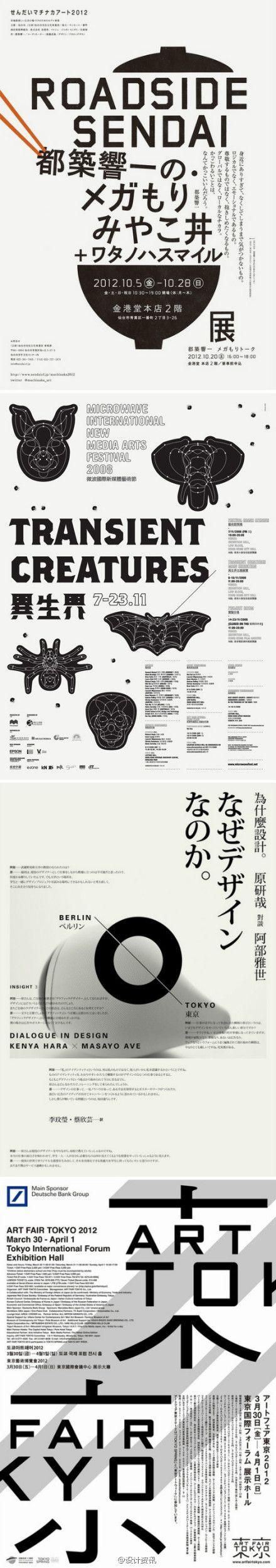Japanese typographic poster designs
