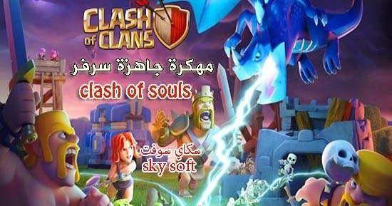 كلاش اوف كلانس مهكرة تحميل لعبة كلاش اوف سولس Clash Of Souls Clash Of Clans سيرفر Clash Of Souls تاون هول 12 Clash Of Clans Clan Book Cover