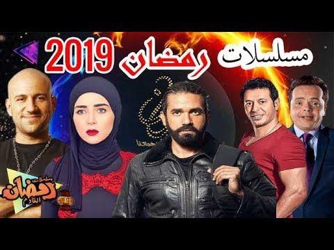 تحميل تطبيق مسلسلات رمضان 2019 السورية والمصرية مجانا Movie Posters Ramadan Movies