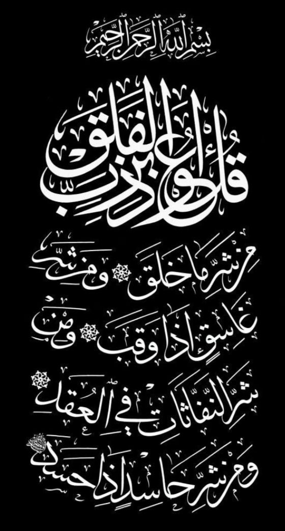 What Is English Translation Of The Holy Book By Al Jaburi In