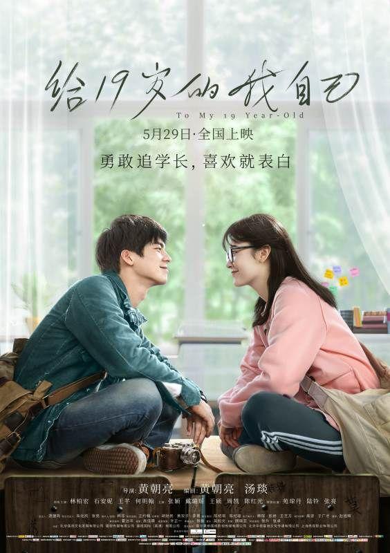 To My 19 Year Old Poster Film Lama Film Jepang Korean Drama